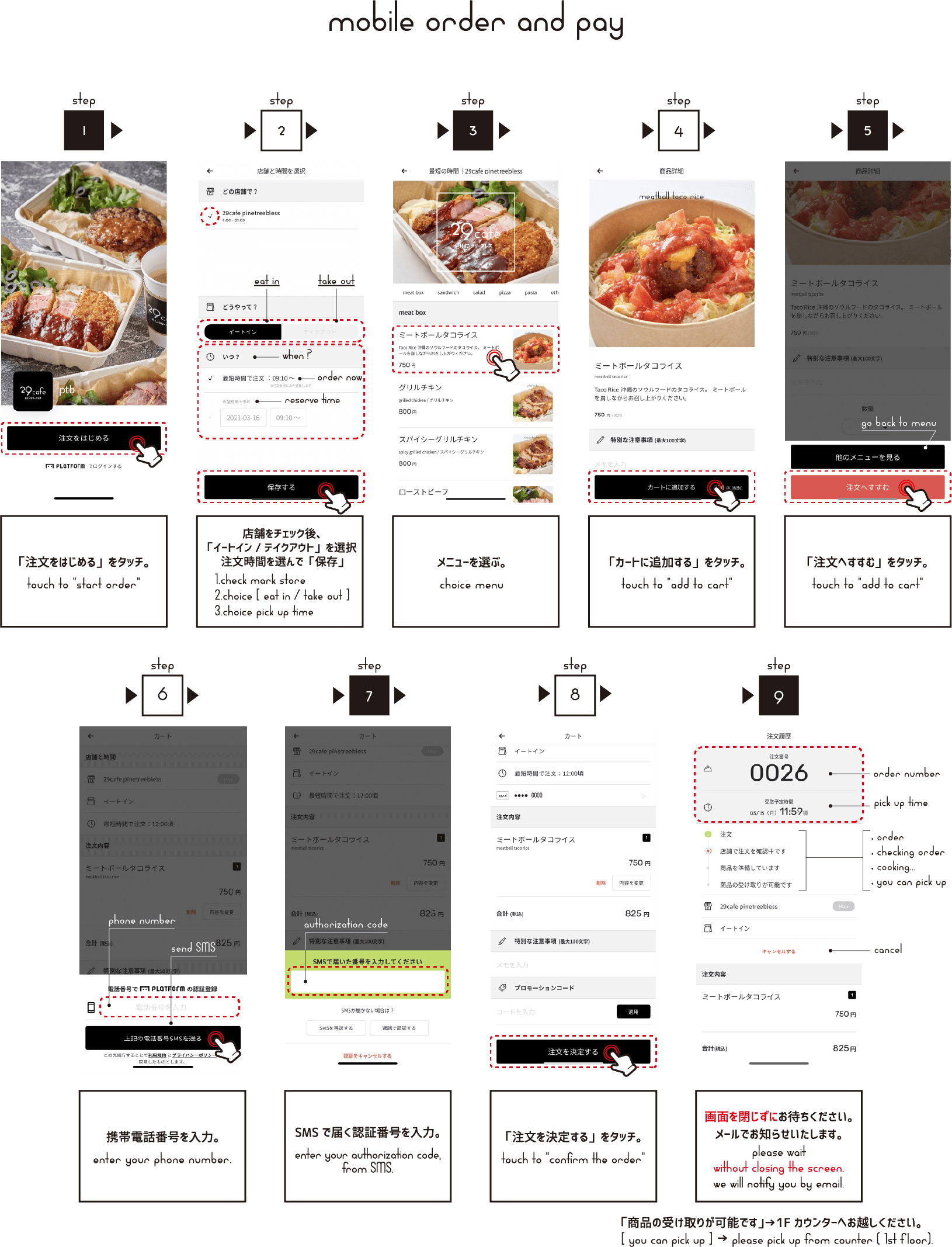 mobile order and pay
