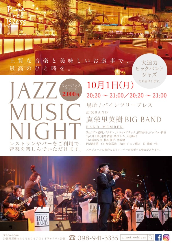 jazz music night