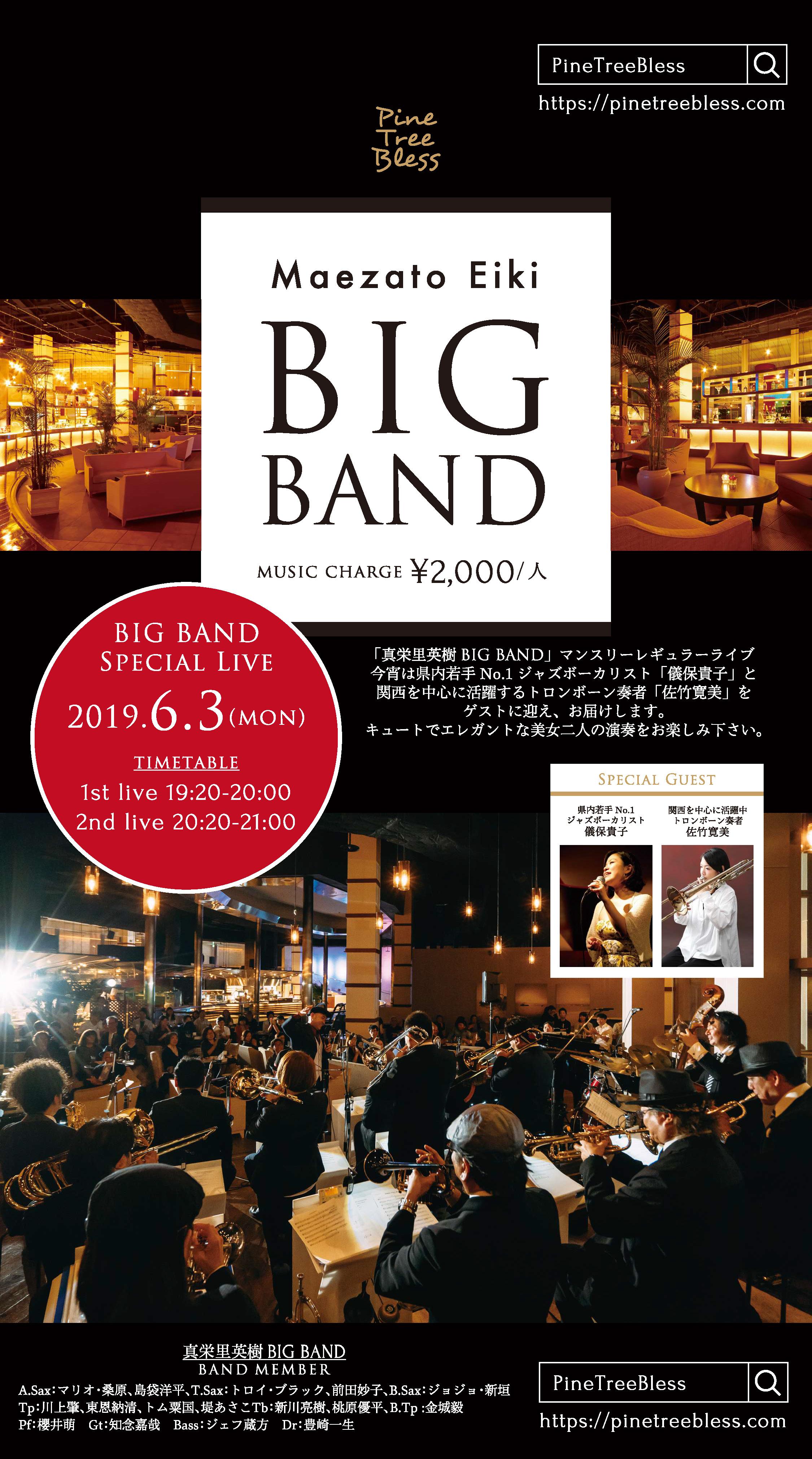 bigband_live20190603